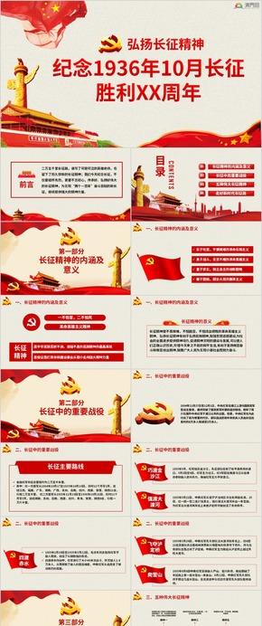 红色大气长征精神纪念长征胜利周年PPT模板
