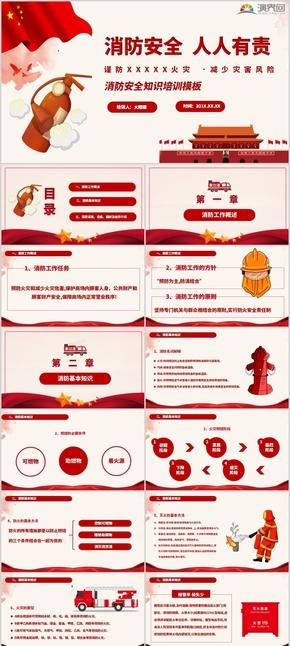 紅色卡通消防教育PPT模板