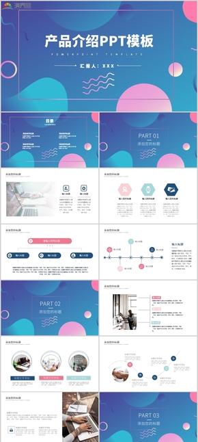 时尚多彩产品介绍PPT模板