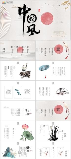 唯美时尚中国古风通用PPT模板