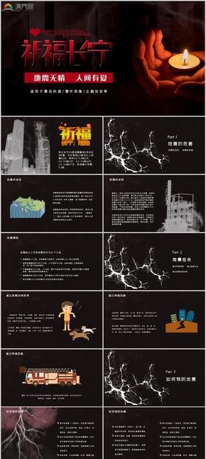 祈福長寧地震主題課件PPT模板