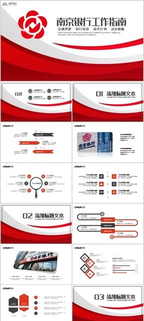 南京银行工作指南PPT模板