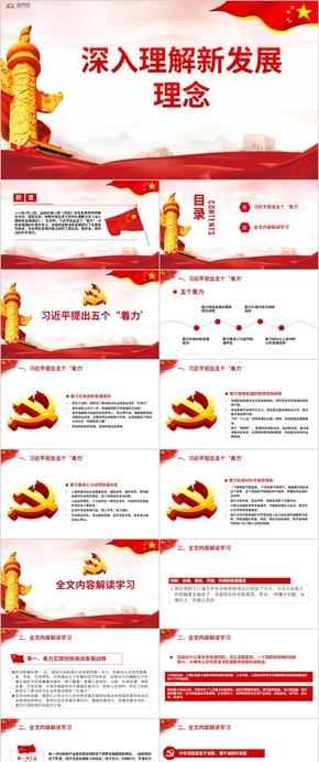 紅色簡約深入理解新發展理念黨課學習PPT模板