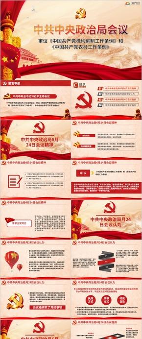 红色大气中共中央政治局会议PPT
