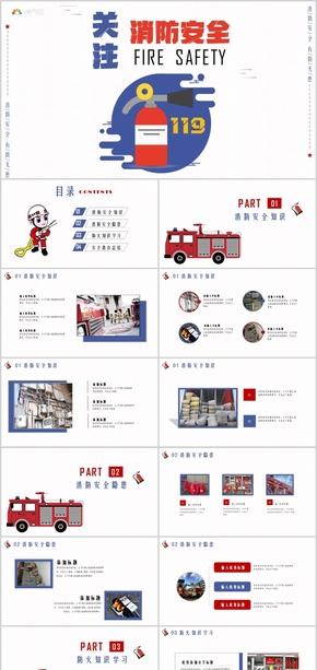 藍色消防知識消防安全教育PPT模板