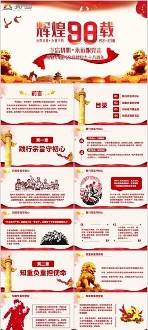 紅色大(da)氣建黨(dang)98周年PPT模板