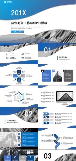 渐变蓝色商务工作总结PPT模板