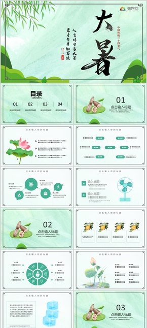清新中国传统节气大暑PPT模板
