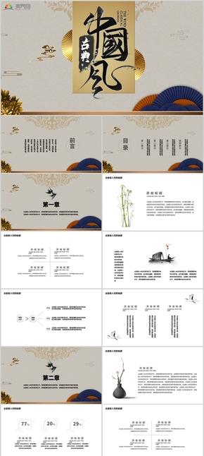 大气传统中国风PPT模板