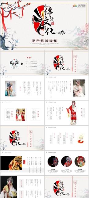典雅古風中國傳統戲曲文化PPT模板