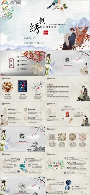 中國風簡約清新刺繡PPT通用模板
