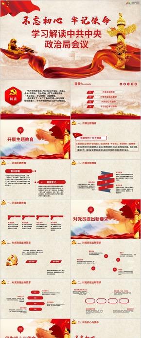 学习解读中共中央政治局会议ppt模板