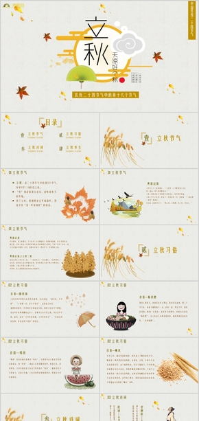 中國傳統節氣立秋PPT模板