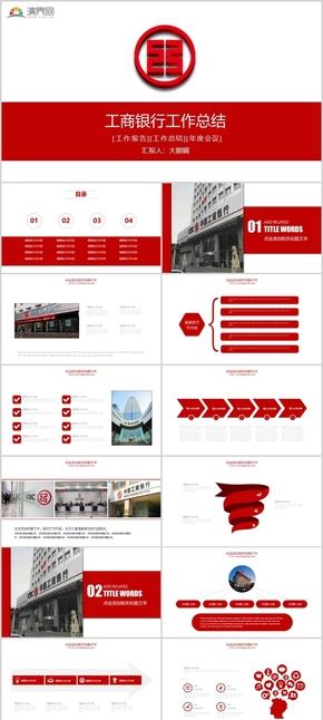 红色简约工商银行工作指南PPT模板