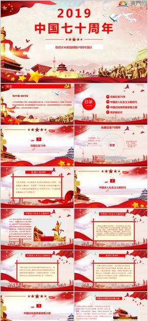 黨政風新中國成立70周年PPT模板