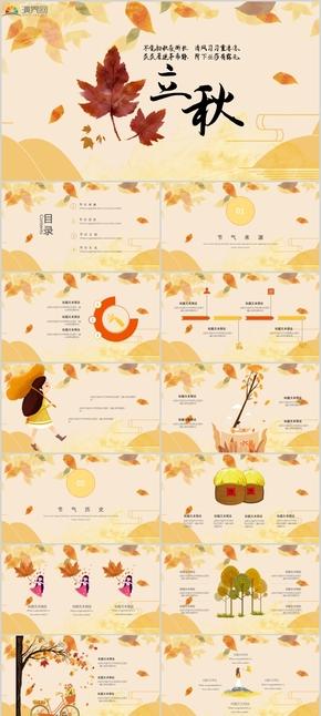 黃色小清新立秋PPT模板