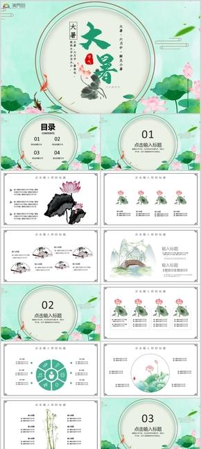 中國風傳統節氣大暑PPT模板