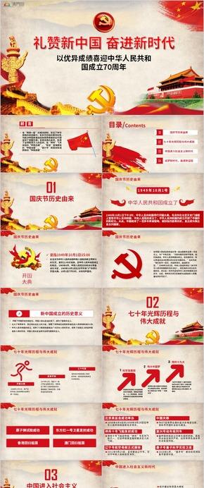 慶祝建國70華誕PPT模板