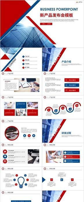 创意大气新产品发布会产品介绍PPT模板