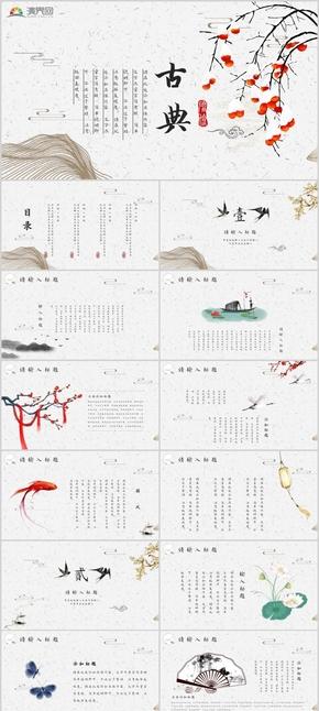 唯美古典中国古风PPT模板