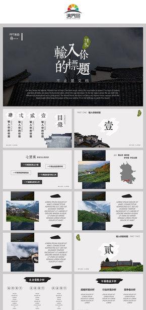 2019年简约创意自然古镇中国风项目汇报年终总结自制模板