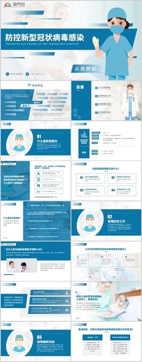 怎樣(yang)普及防(fang)控預(yu)防(fang)新型冠狀病毒常識醫療ppt模板