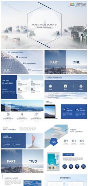 藍(lan)色系簡約商務風天空清新匯報、總結類PPT模板