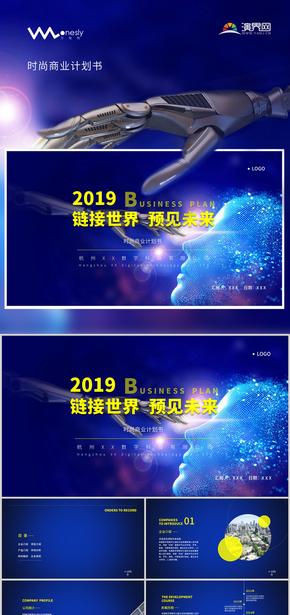 商業計劃書藍色互聯網  企業介紹科技風 商業報告 融資計劃書 炫酷會展演示 產品發布