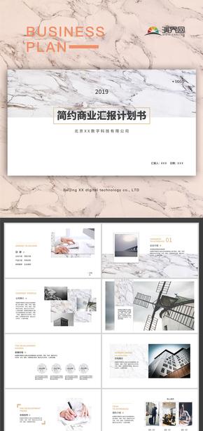 灰色淡雅商業計劃書 公司介紹 企業介紹 商業路演 產品發布ppt模板