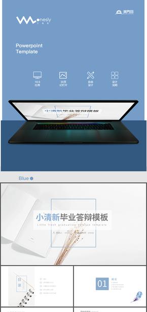 简约小清新毕业答辩毕业论文毕业设计蓝色ppt模板