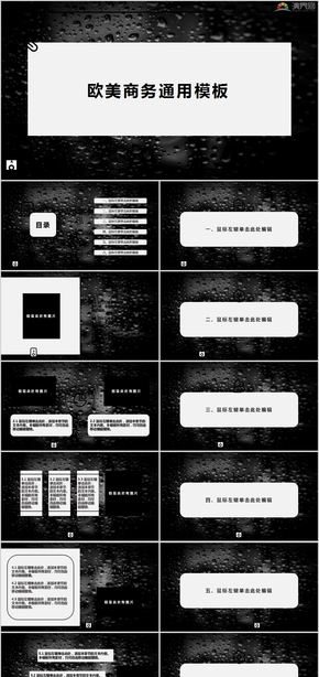 2019年黑白欧美商务通用模板