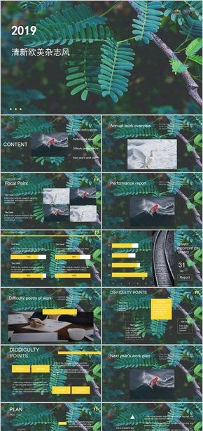 2019年绿色清新欧美杂志风商务模板