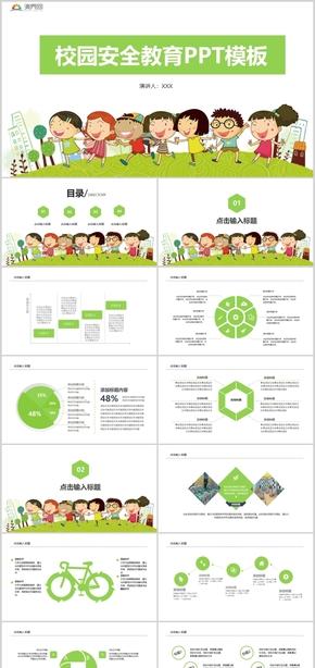 绿色卡通儿童校园安全教育PPT模板