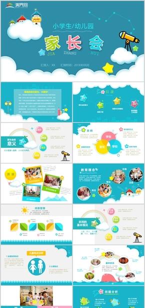卡通小清新小学生幼儿园家长会教育宣传通用PPT模板