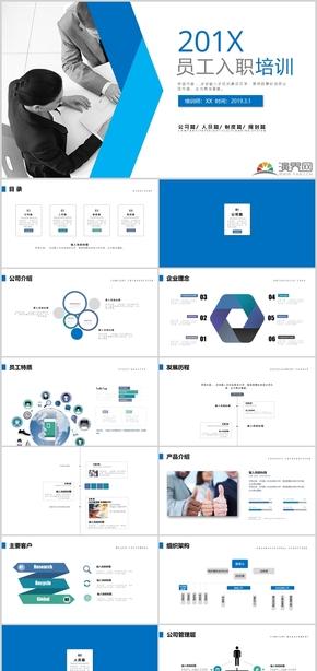 框架完整简洁商务员工入职培训公司介绍PPT模板