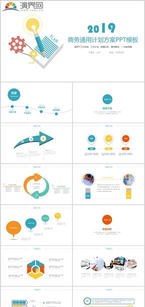 2019简约创意商务通用计划方案PPT模板