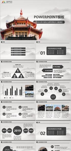 古典中国风古建筑主题演讲教育培训ppt模板