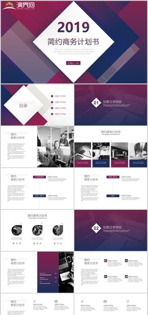 2019幻彩紫色多邊形簡約商務計劃書工作匯報總結通用PPT模板