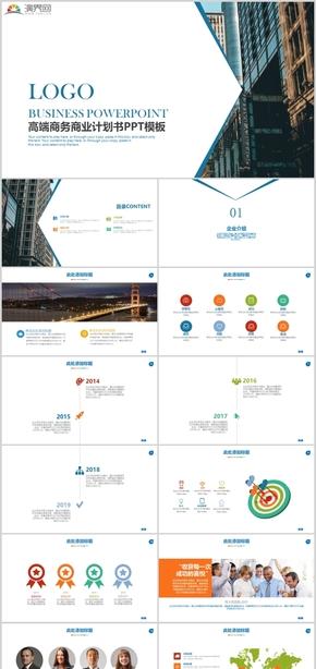 2019彩色简洁高端商务商业计划书宣传演示工作总结通用PPT模板