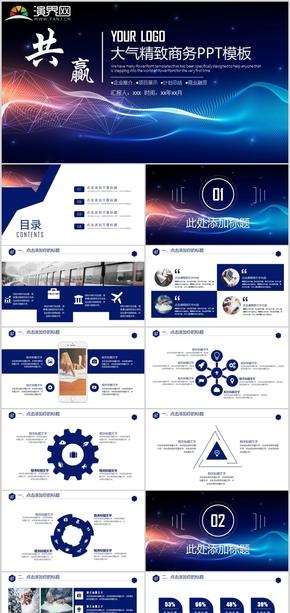 共赢大气商务精致企业推介项目展示计划总结商业融资通用PPT模板