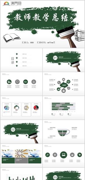 绿色极简教师教学总结汇报PPT模板