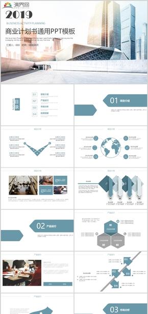 2019简洁大气商业计划书工作总结汇报通用PPT模板