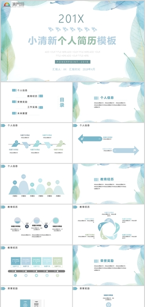 2019蓝色简约小清新个人简历模板