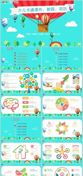 彩色热气球少儿卡通课件教程幼师简历通用PPT模板