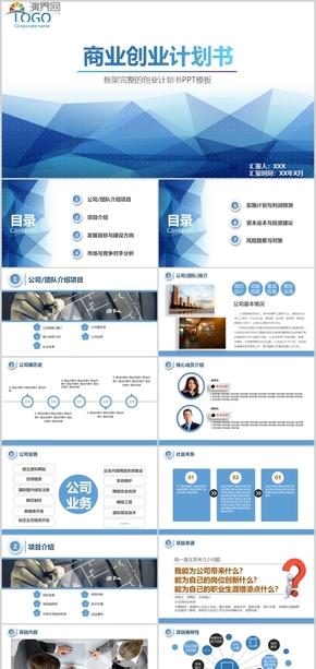 蓝色几何简约拼接商业计划书PPT模板 框架完整