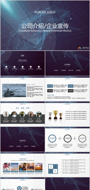 简约公司企业介绍企业宣传PPT模板