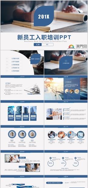 简约商务新员工入职培训PPT模板 框架完整