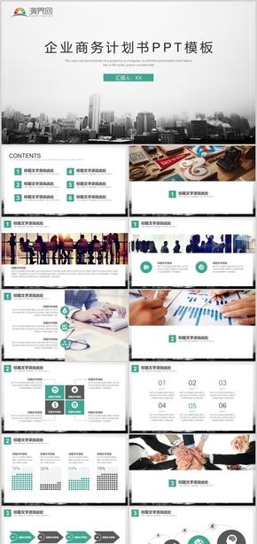 灰色简约商务企业计划书演示通用PPT模板