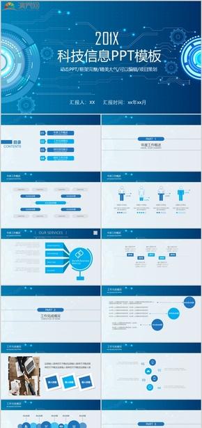 科技风工作汇报商业计划书PPT模板