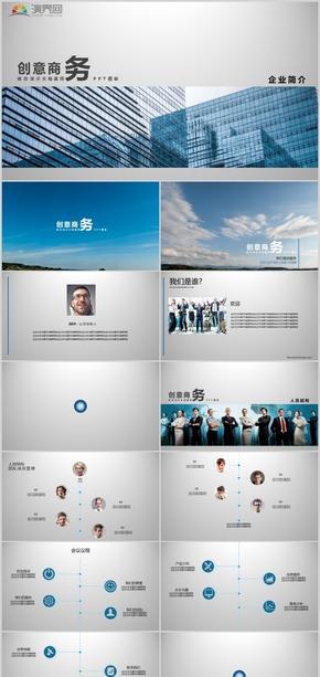 框架完整创意商务演示文稿商务演示文稿通用PPT模板